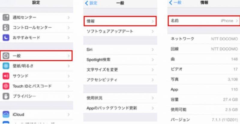 iPhone 設定 > 一般 > 情報 > 名前