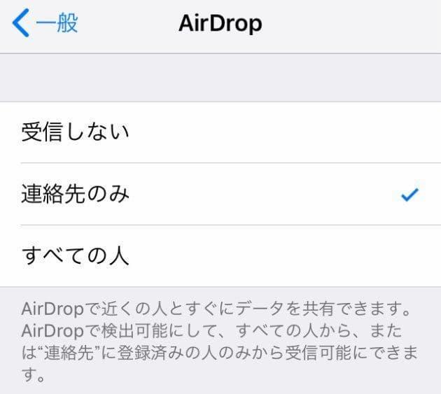 AirDropをオフにする