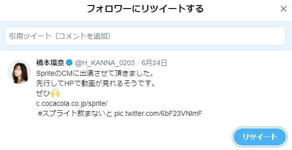 Twitter(ツイッター)リツイート入力画面