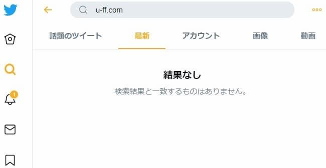 ツイッター検索 ハイフンを含むURLは検索できない(u-ff.com)