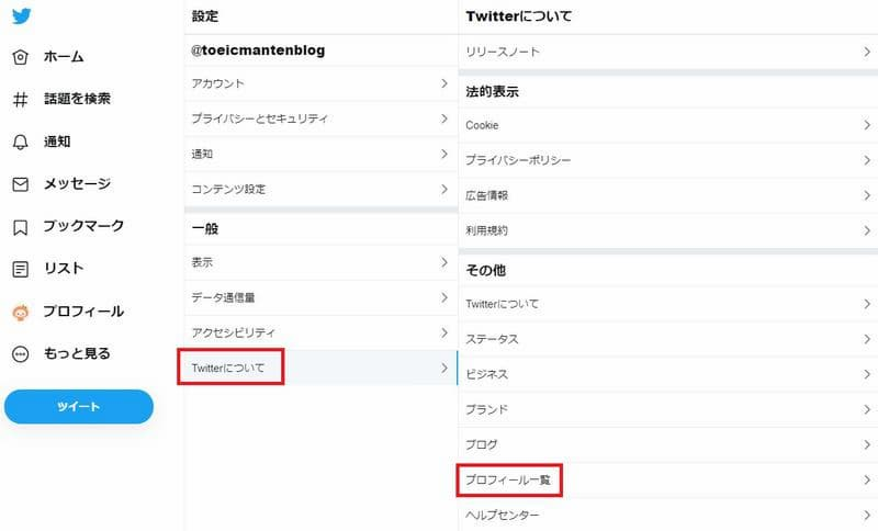 Twitter(ツイッター)メニュー「Twitterについて」>「プロフィール一覧」