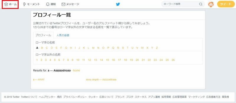 Twitter(ツイッター)プロフィール一覧の画面