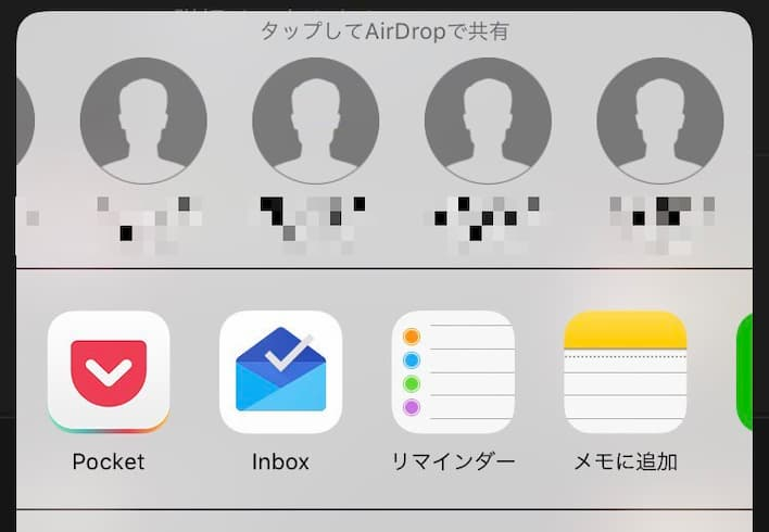 AirDrop送信画面 勝手に名前が表示されてしまう