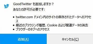 Firefox GoodTwitter 権限の確認