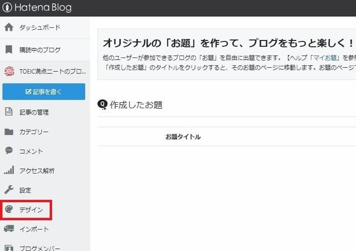 はてなブログ メニュー デザイン