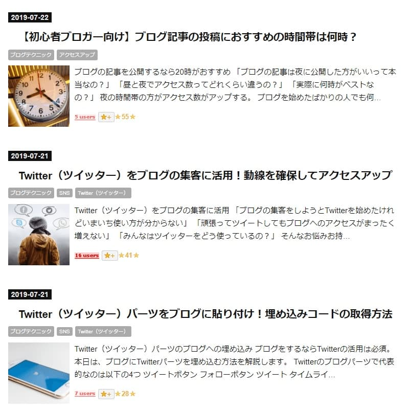 ブログ 表示形式が「一覧形式」のときのトップページ