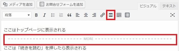 Wordpress 続きを読む ビジュアル編集モード