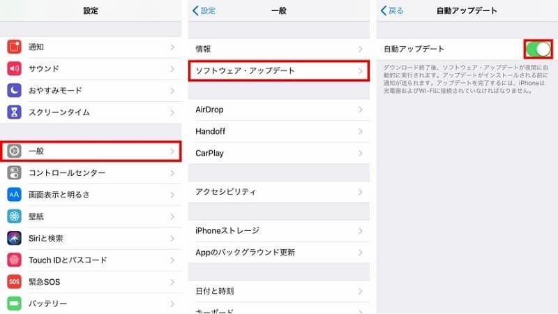 iPhoneの自動アップデートをオフにする方法