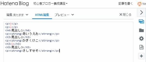 はてなブログ 見たままモード HTML編集