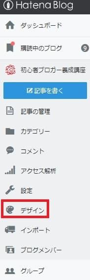 はてなブログ 管理画面 デザイン