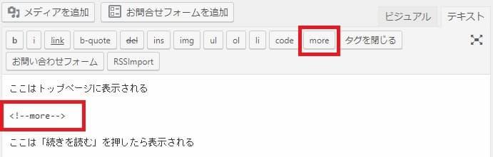 Wordpress 続きを読む テキスト編集モード
