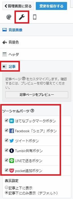 カスタマイズ > 記事 > ソーシャルパーツ