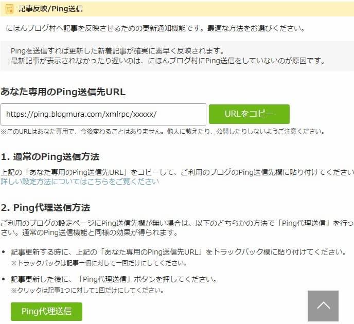 ブログ村 Ping代理送信