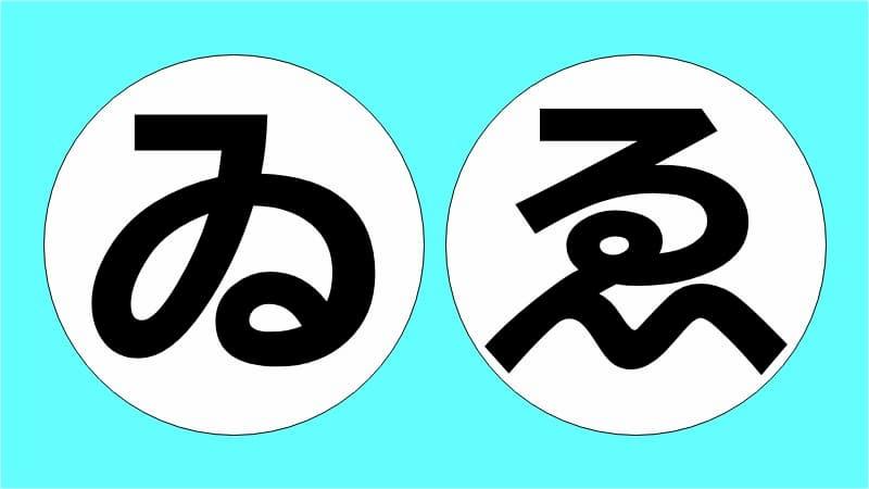 「ゐ」と「ゑ」の出し方知ってる?スマホとパソコンでゐゑを入力する方法