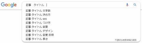 Google検索でサジェストキーワードが表示されているところ