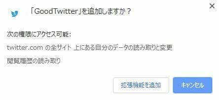 Chrome GoodTwitter 権限の確認
