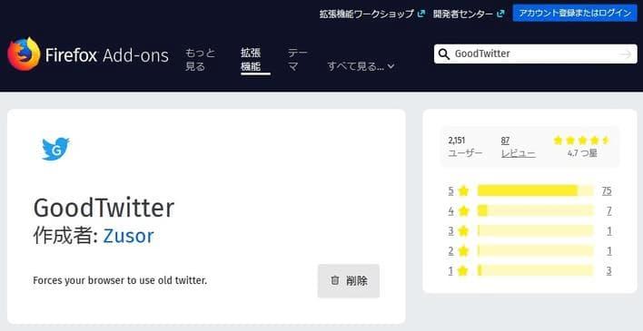 Firefox Add-on GoodTwitter アンインストール画面