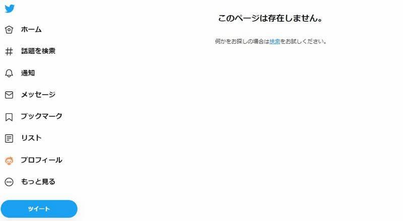 「プロフィール一覧」にアクセスして「このページは存在しません」となった場合はF5(再読み込み)
