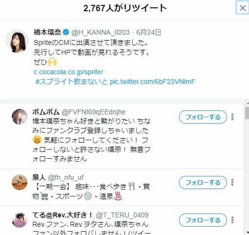 Twitter(ツイッター)ツイートの詳細からリツイートした人一覧が確認できる