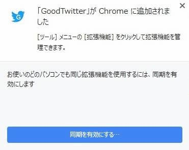 Chrome GoodTwitter 同期はしなくても使える