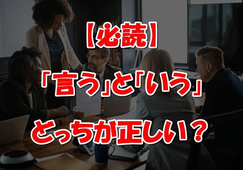 【必読】「言う」と「いう」どっちが正しい?「漢字」と「ひらがな」使い分け講座