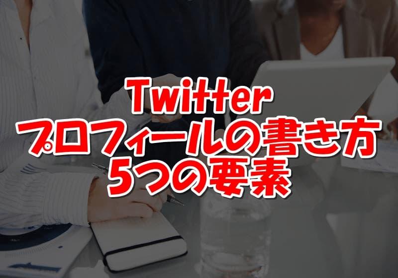 Twitter(ツイッター)プロフィールの書き方!5つの要素でフォロワー数を増やす