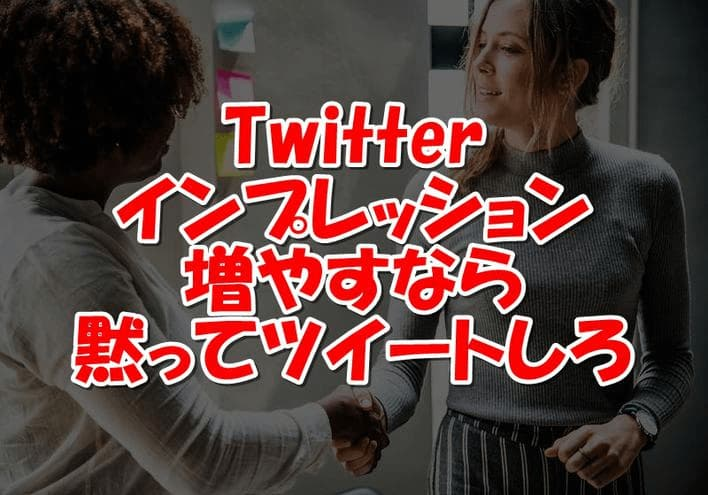 twitter_increase_impression