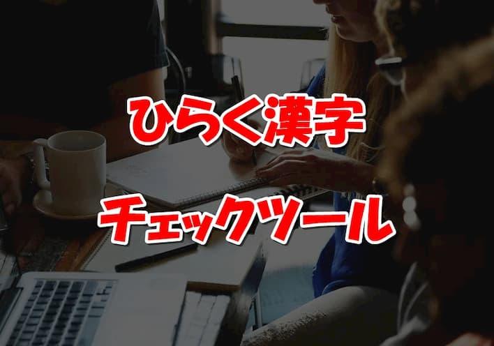 ひらく漢字チェックツール