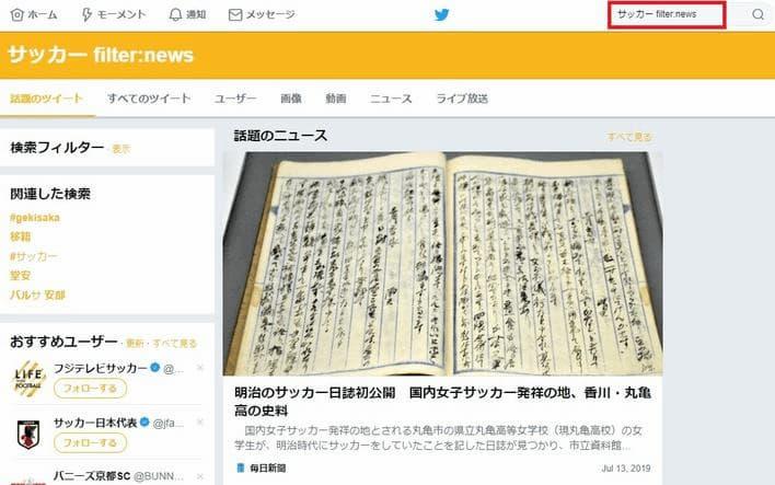 Twitter検索 filter_news