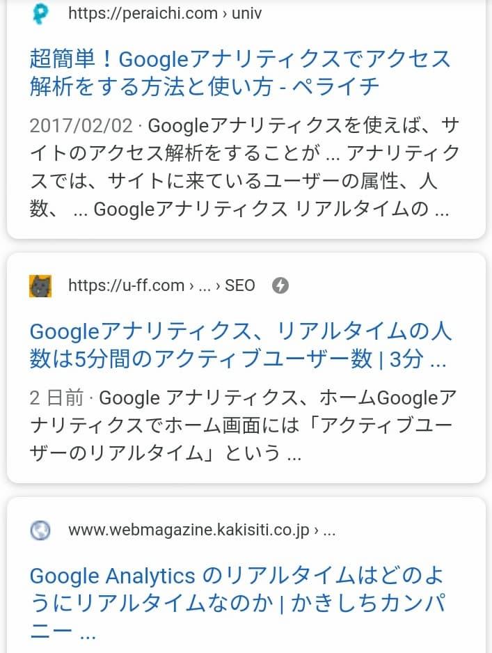 AMP対応するとGoogleの検索結果にカミナリマーク
