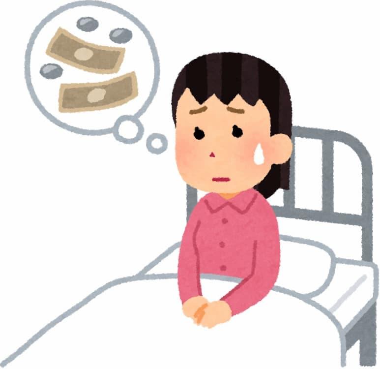 知らないと損をする。病院都合による差額ベッド代は支払い不要