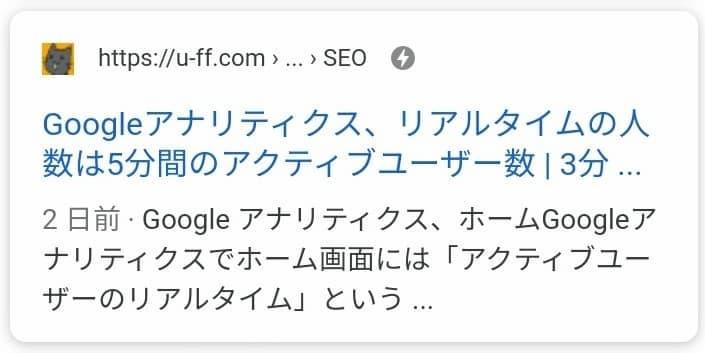 ブログをAMP対応、Google検索結果にカミナリマークがつく