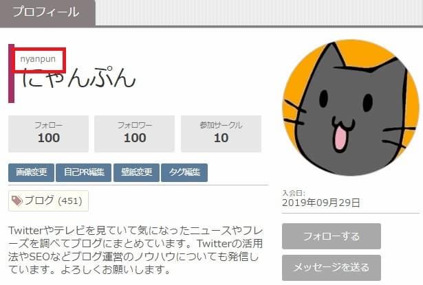 ブログサークル プロフィール画面