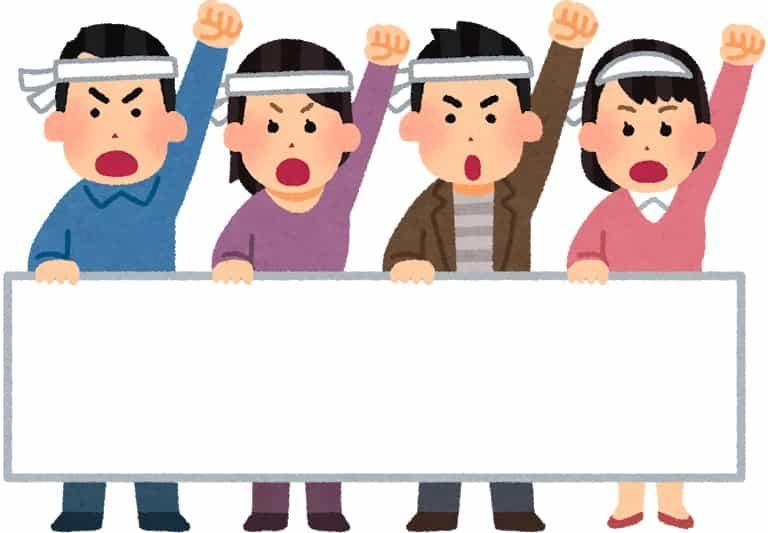 西金沢でライブハウスZepp排斥、治安悪化を懸念する反対住民