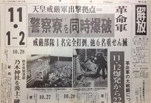 清和寮事件 革労協が機関紙で犯行声明