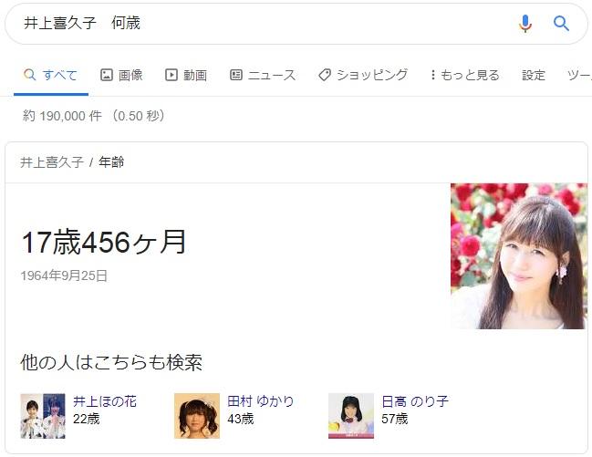 Google検索機能、井上喜久子の年齢