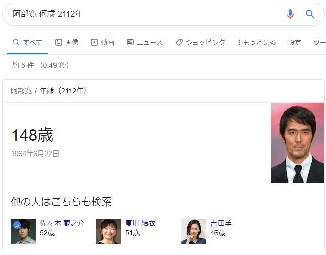 Google検索機能、阿部寛の未来の年齢