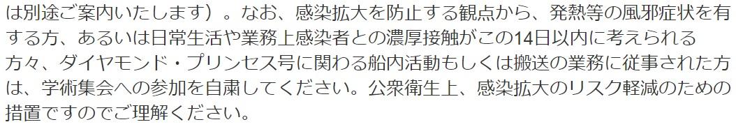 日本災害医学会のダブスタ、新型コロナ医療関係者は差別されているのか?