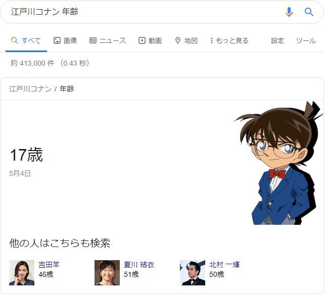 Google検索機能、江戸川コナンの年齢