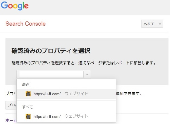 Google Search Console、「プロパティを選択してください」からサイトを選ぶ