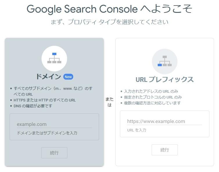 Google Search Consoel、ドメイン or URlプレフィックス