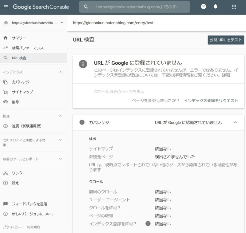 Google Search Console、URLがGoogleに登録されていません
