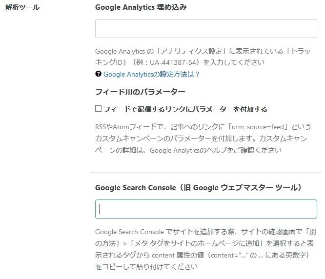 はてなブログ管理画面、Google Search Console(旧Googleウェブマスターツール)