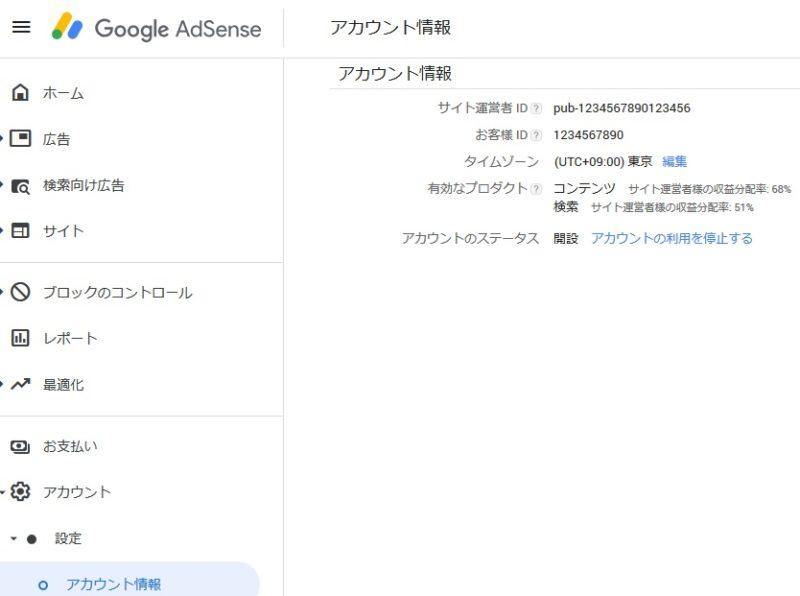 Googleアドセンス管理画面、アカウント>アカウント情報