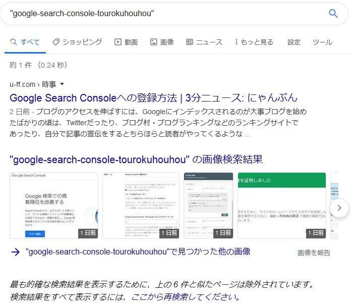 Google検索、スラッグ+ダブルクォーテーション