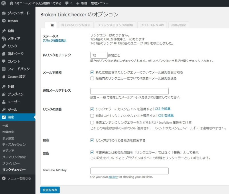 WordPress管理画面、Broken Link Checkerのオプション