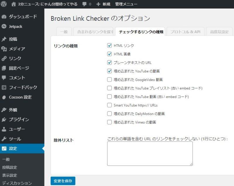 WordPress管理画面、Broken Link Checker、チェックするリンクの種類
