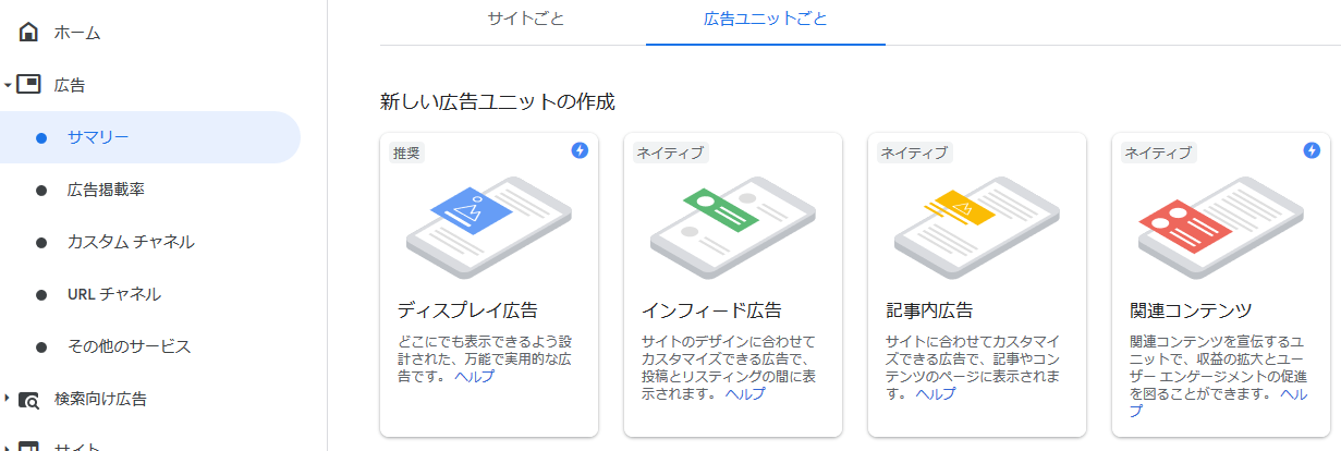 Googleアドセンス、広告ユニットを解説