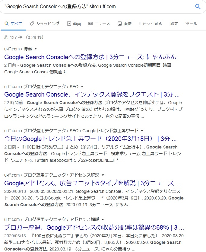 Google検索、サイト指定