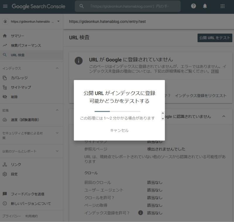 Google Search Console、公開URLがインデックスに登録可能かどうかをテストする